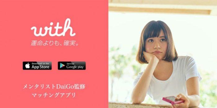 スマホママのマッチングアプリ-with